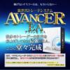 AVANCER EA(アヴァンセEA) とは?