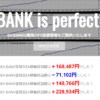 無料でEA使い放題の「EA-BANK」が復調してますね♪